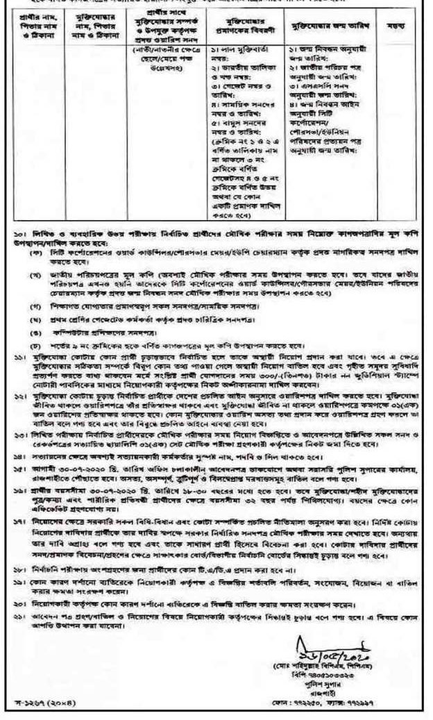 Bangladesh Police Job Circular 2020 Apply on www.police.gov.bd Application Start From Today 2