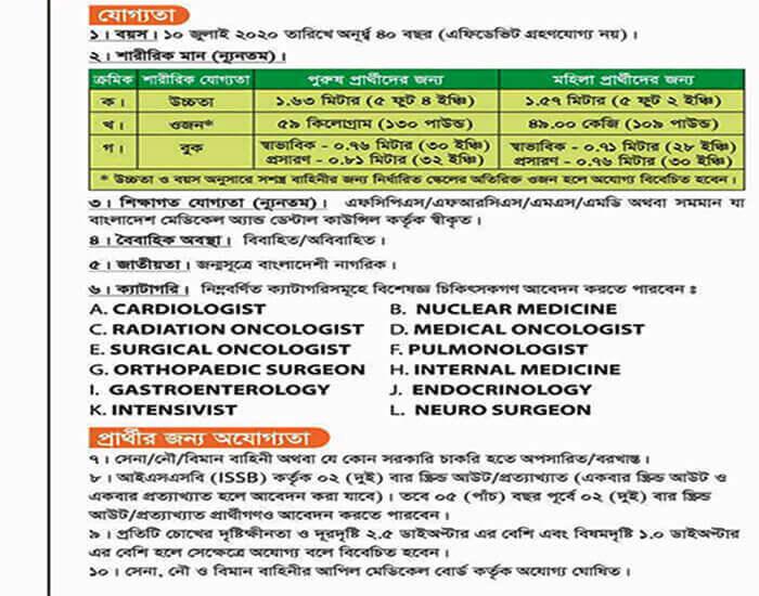Army Job Circular 2020 - Join Bangladesh Army বাংলাদেশ সেনাবাহিনীতে যোগ দিন। Best BD GOVT JOB 1