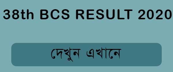 38th BCS Result Has Been  Published Today Check Online - www.bpsc.gov.bd 1