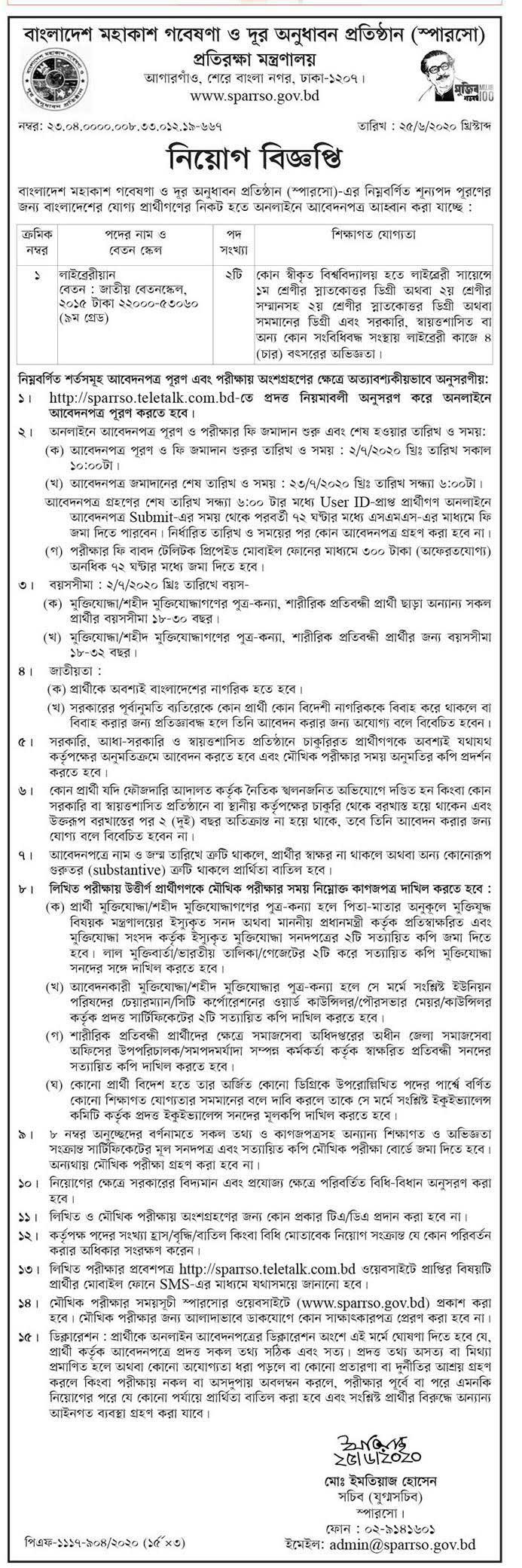 SPARRSO Job 2020 Apply -sparrso.teletalk.bd.com 1