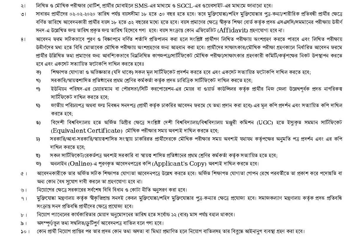 Sundarban Gas Company  Job Circular 2020 Apply teletalk.com.bd 4