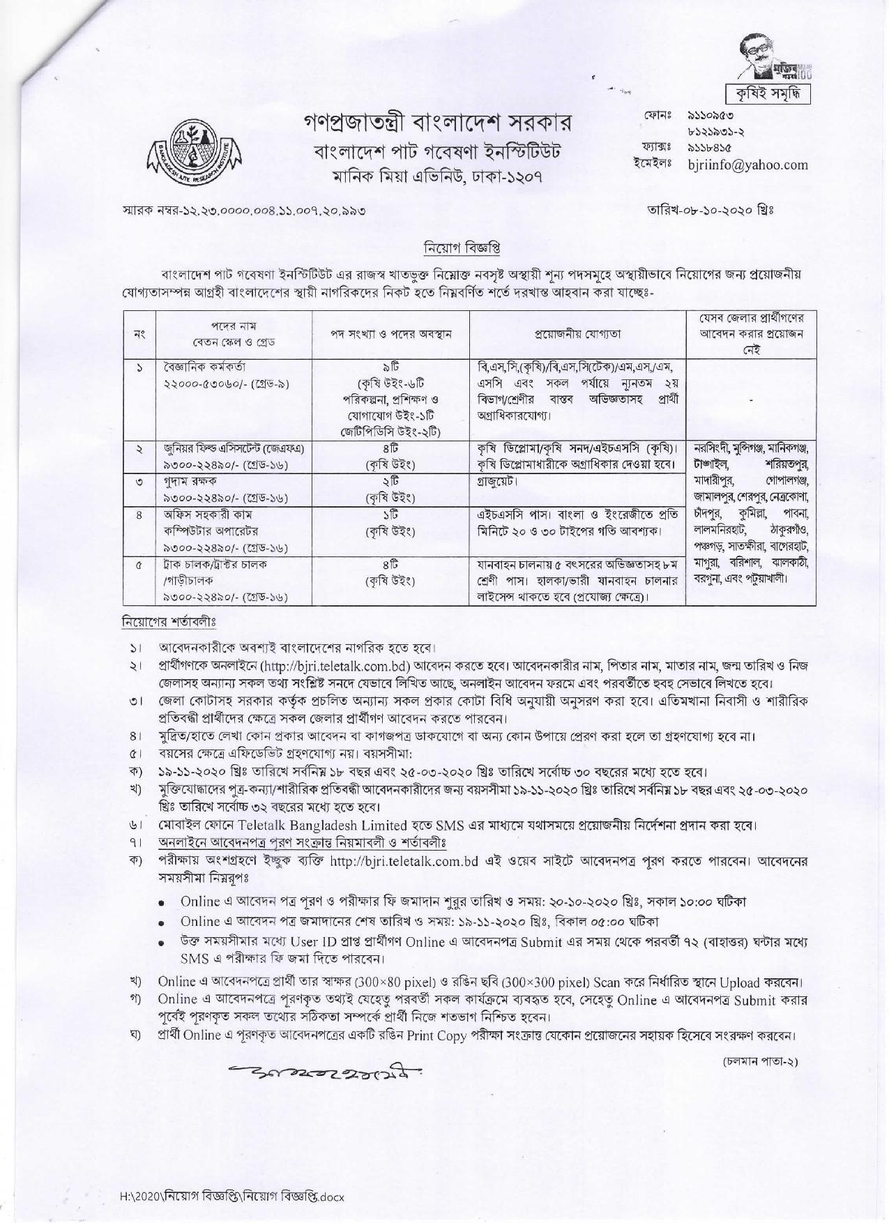 Bangladesh Jute Research Institute Job Circular 2020 2