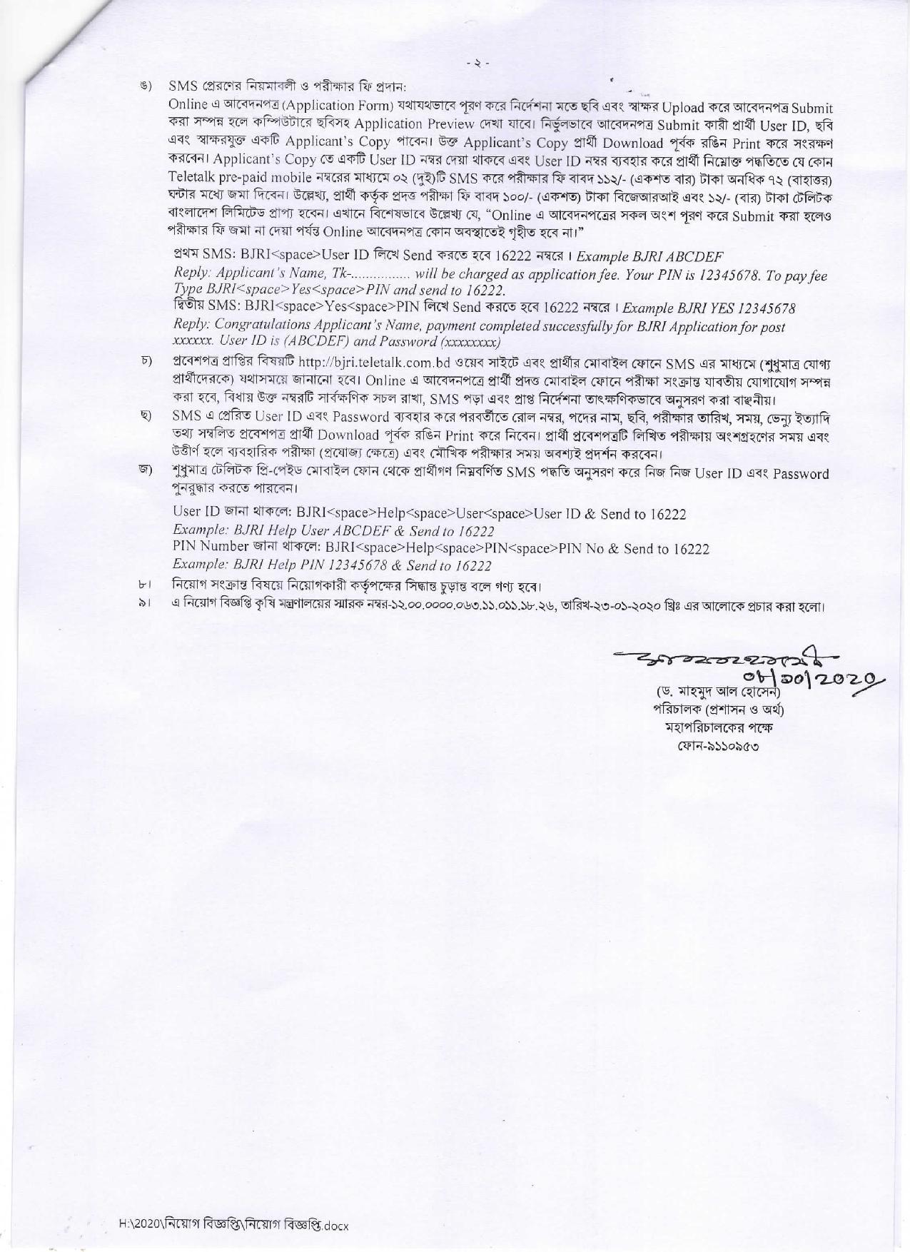 Bangladesh Jute Research Institute Job Circular 2020 3