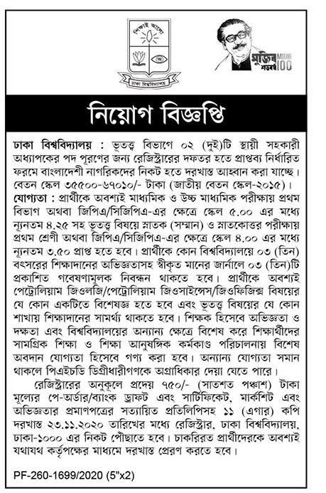 Dhaka University Job Circular 2020 1