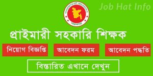 Primary Teacher Job Circular 2020 Apply dpe.teletalk.com.bd 2