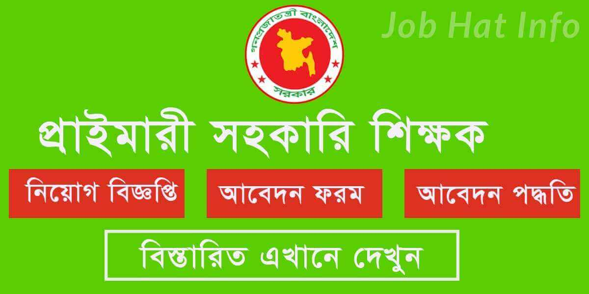 Primary Teacher Job Circular 2020 Apply dpe.teletalk.com.bd 1