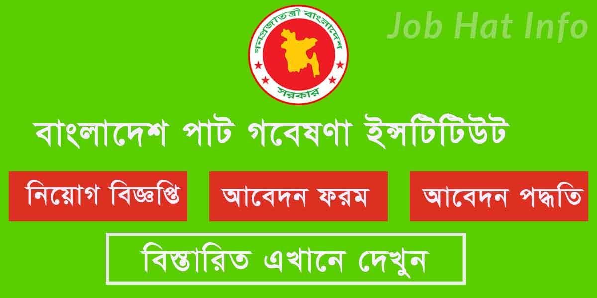 Bangladesh Jute Research Institute Job Circular 2020 1
