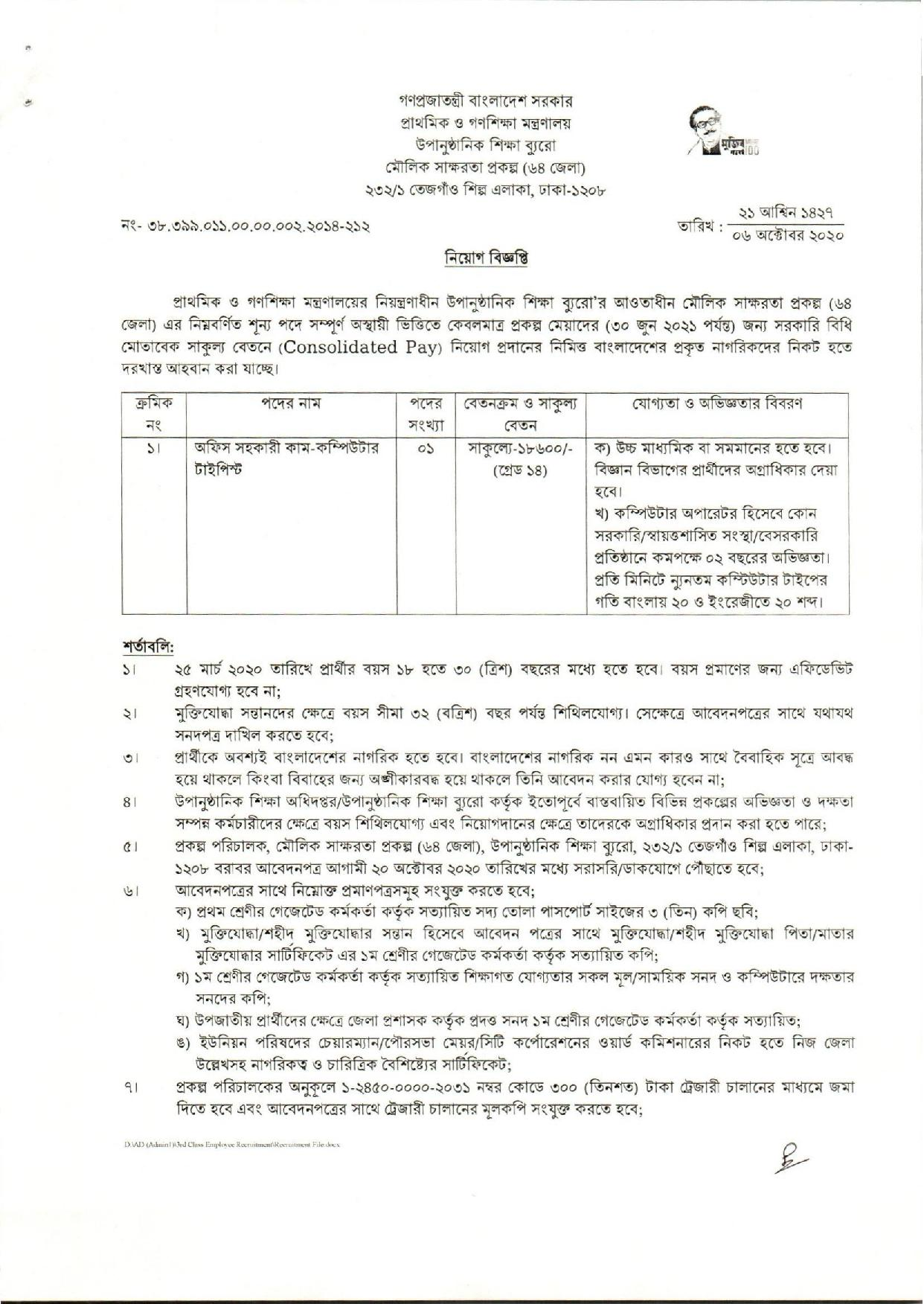 Ministry of Primary and Mass Education Job Circular 2020 2
