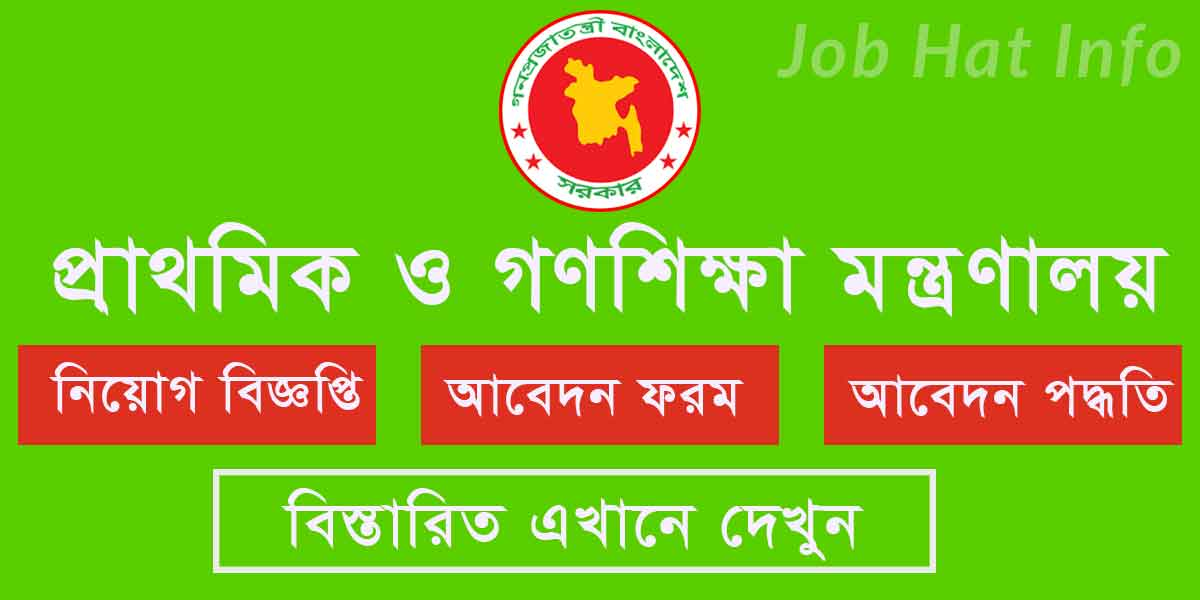 Ministry of Primary and Mass Education Job Circular 2020 1