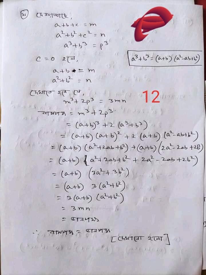 Assignment For Class 9 3rd Week 15