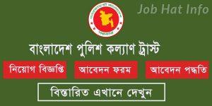BPKT Job Circular 2020  | Bangladesh Police Kallyan Trust | Govt Job Circular 4