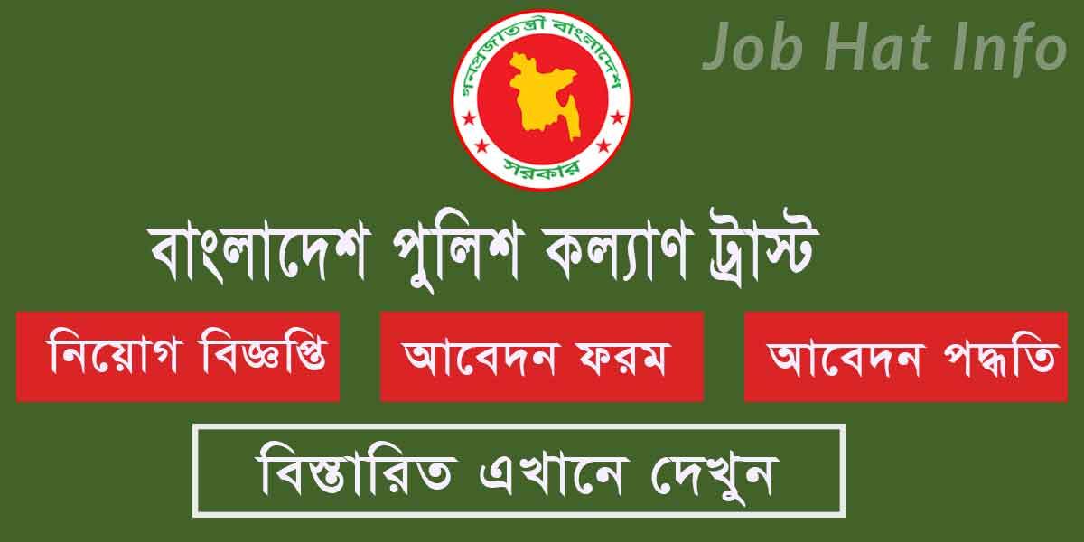 BPKT Job Circular 2020 | Bangladesh Police Kallyan Trust | Govt Job Circular 1