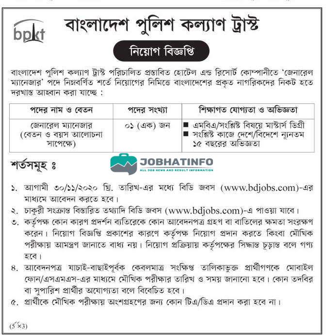 BPKT Job Circular 2020 | Bangladesh Police Kallyan Trust | Govt Job Circular 2