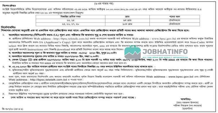 BPSC Job Circular 2020 | Bangladesh Public Service Commission | Govt Job Circular 2