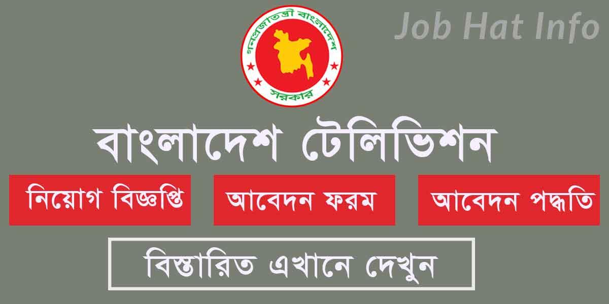 BTV Job Circular