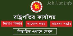 Bangabhaban Job Circular