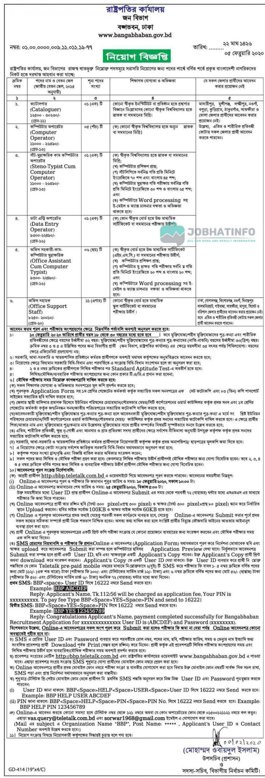 Bangabhaban Job Circular 2020 | Office of the President of Bangladesh | Govt Job Circular 1