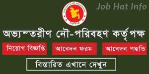 BIWTC Job Circular