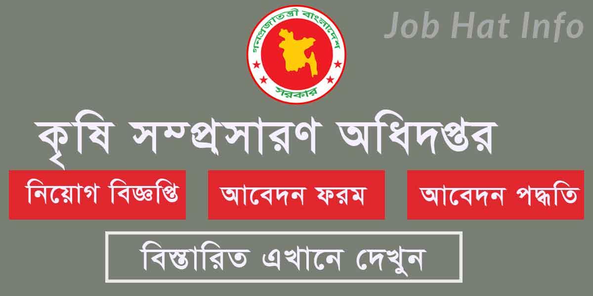 DAE Job Circular