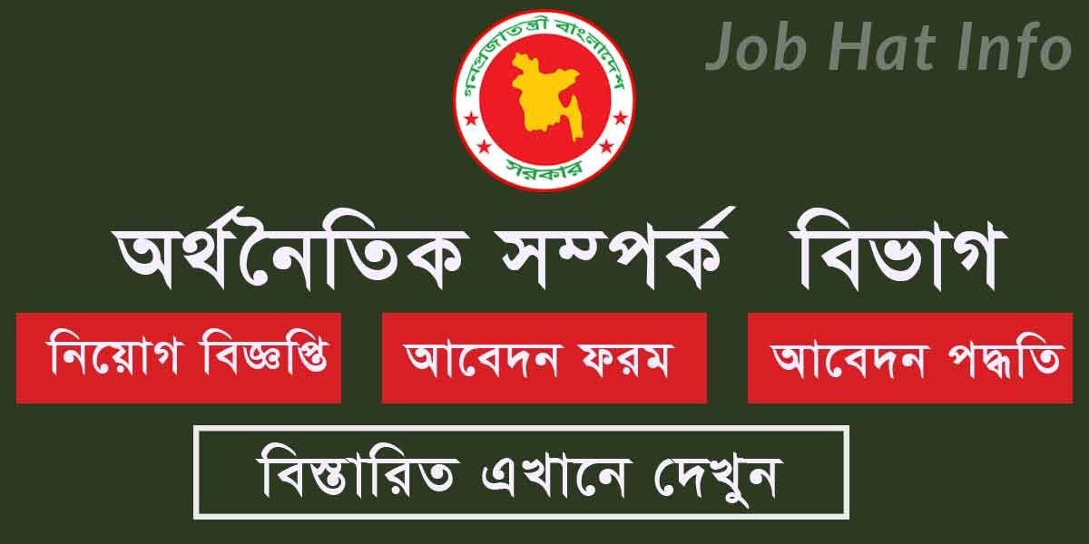 ERD Job Circular