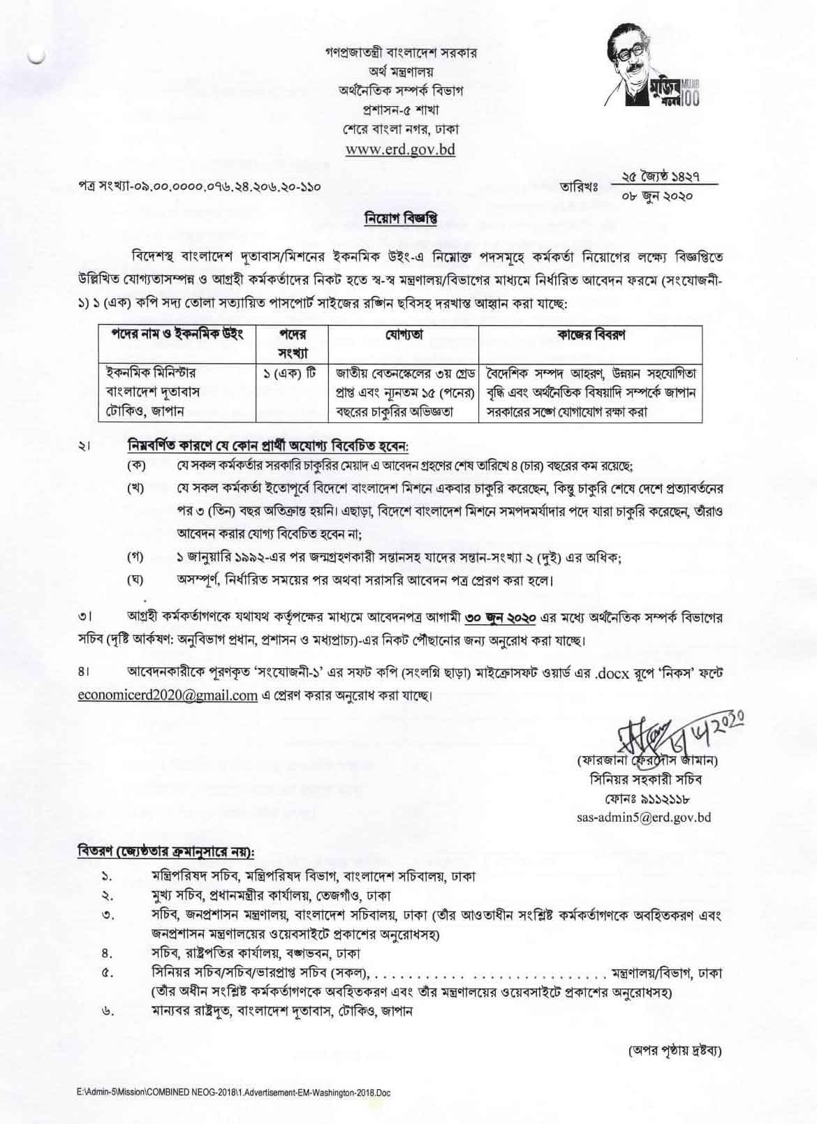 ERD Job Circular 2020  | Economic Relations Division |  Govt Job Circular 1