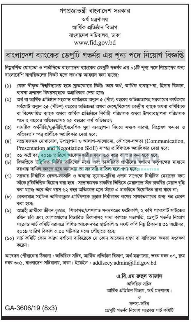 FID Job Circular 2020 |  Financial Institutions Division | Apply on fid.teletalk.com.bd 1