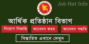 FID Job Circular