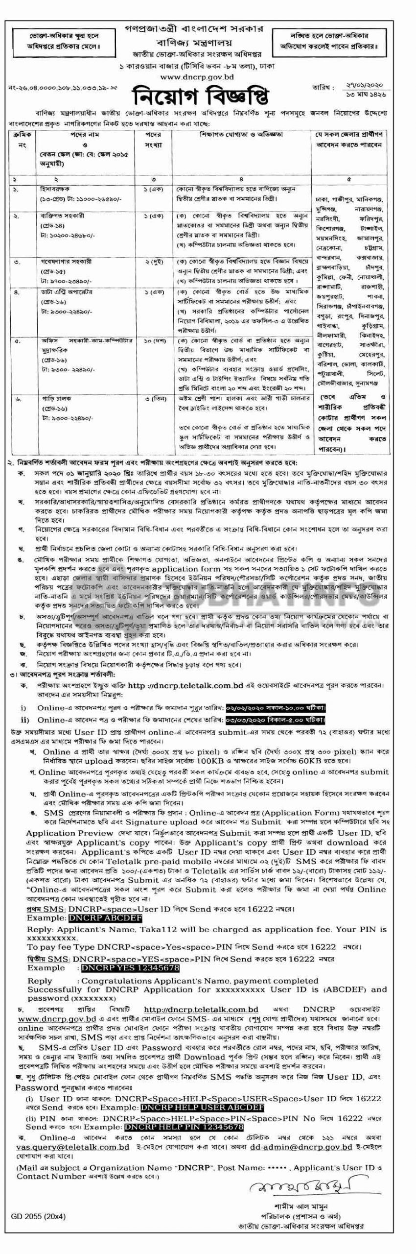 MINCOM Job Circular 2021 | Ministry of Commerce Job Circular | Apply Today 2