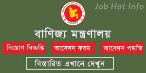MINCOM Job Circular 2021 | Ministry of Commerce Job Circular | Apply Today 4