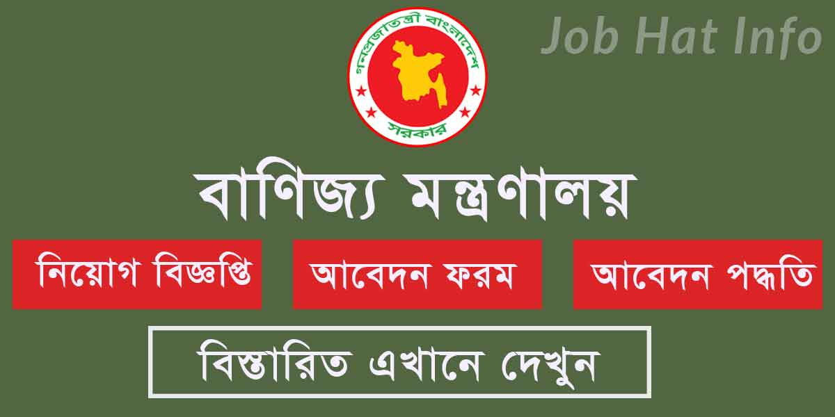 MINCOM Job Circular 2021 | Ministry of Commerce Job Circular | Apply Today 1