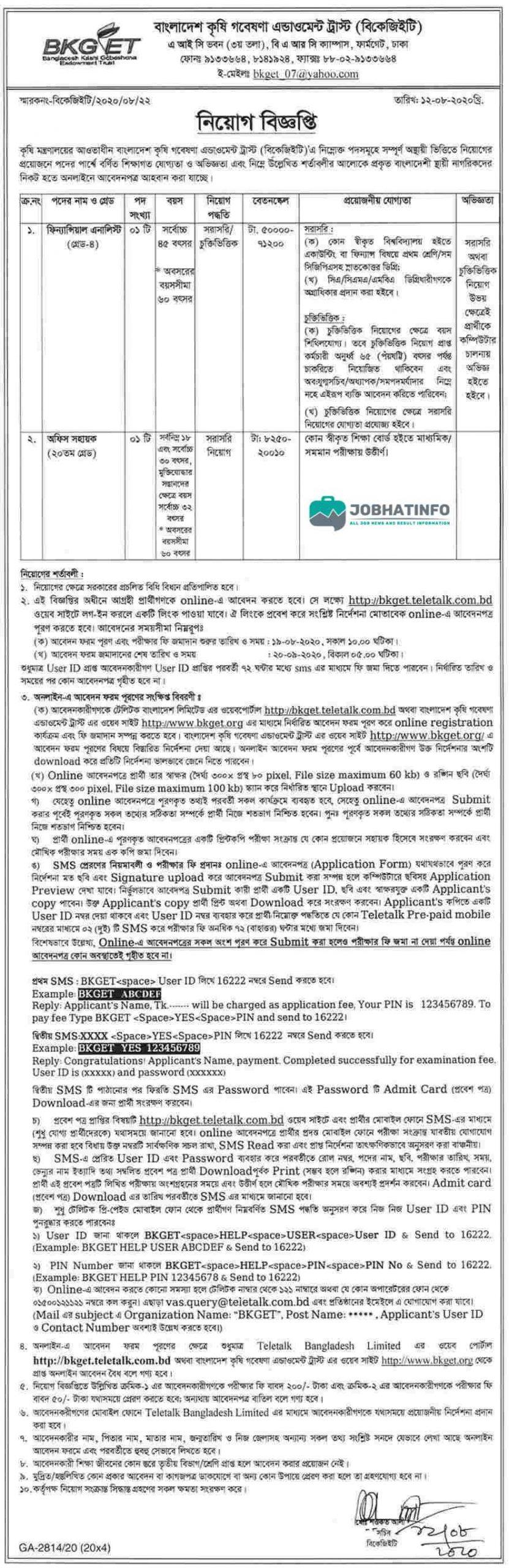 MOA Job Circular 2020  | Ministry of Agriculture | Govt Job Circular 1