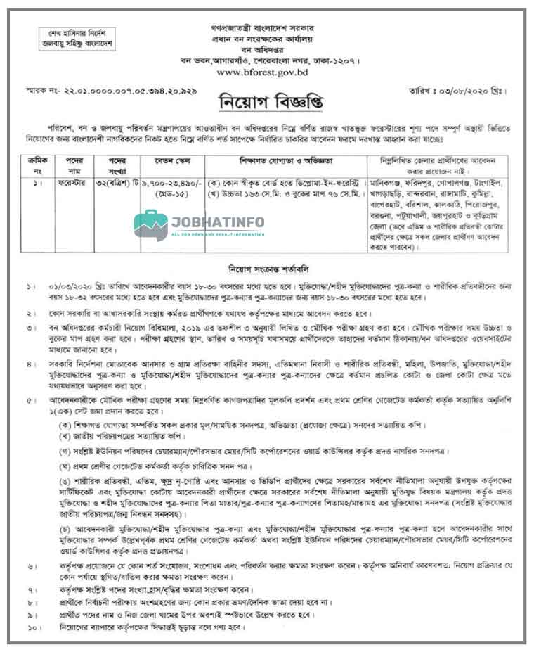 Ministry of Environment and Forest MOEF Job Circular 2020 1
