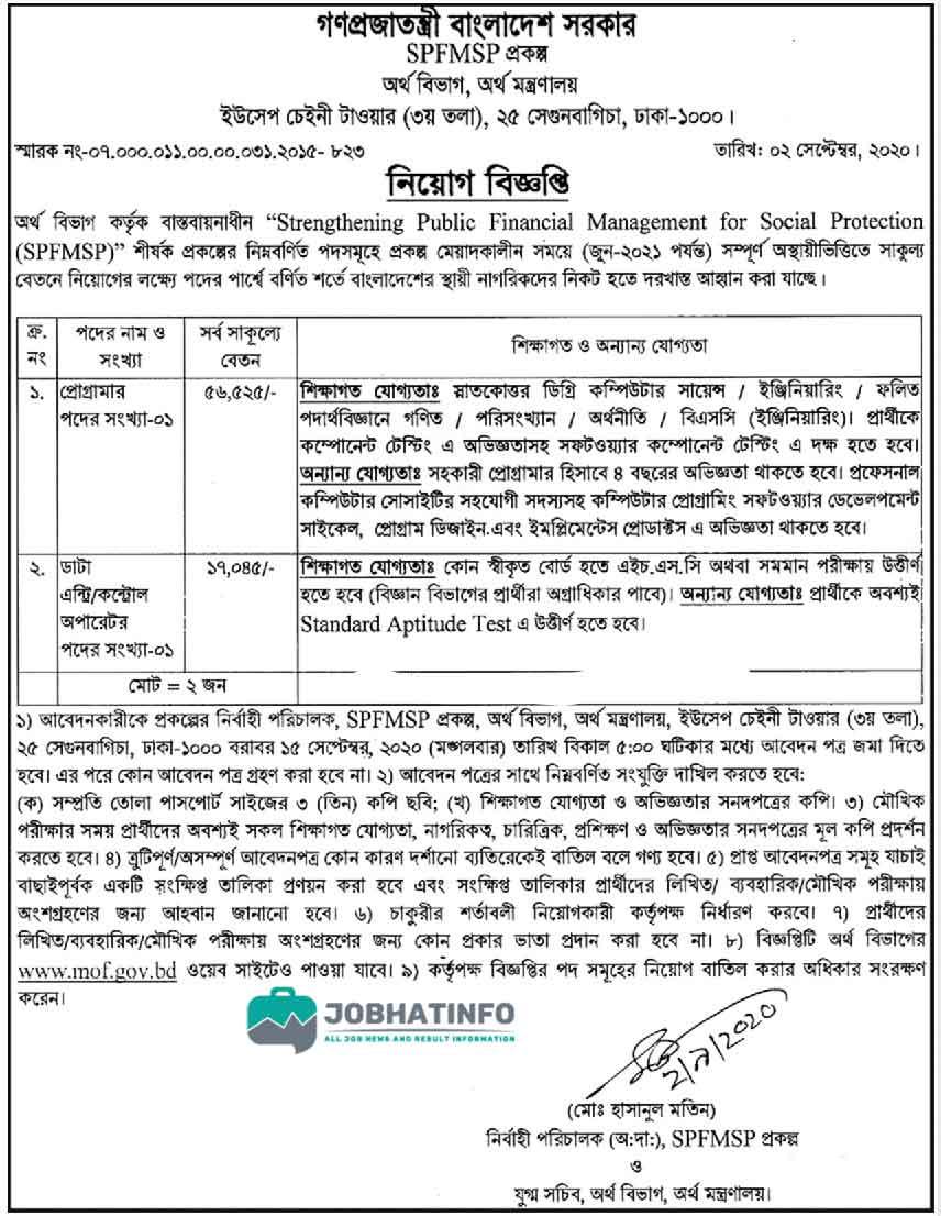 MOF Job Circular 2020 | Ministry of Finance | Govt Job Circular 2