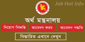 MOF Job Circular 2020 | Ministry of Finance | Govt Job Circular 3