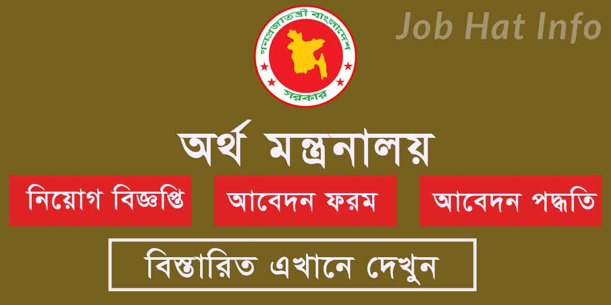 MOF Job Circular 2020 | Ministry of Finance | Govt Job Circular 1