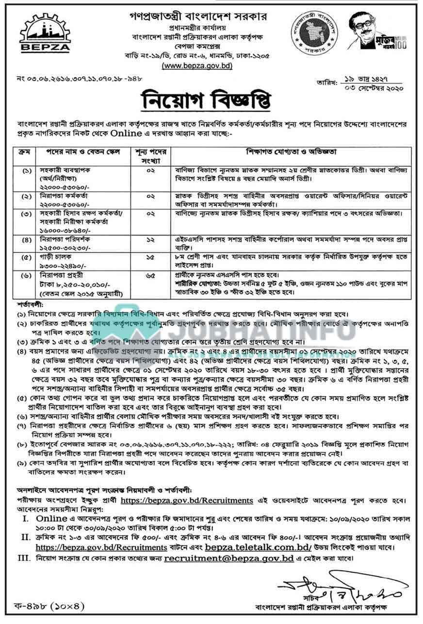 PMO Job Circular 2020 | Prime Minister Office Job Circular | Apply Today 1