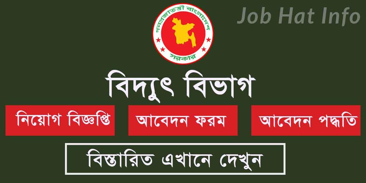 Power Division Job Circular 2020 | Govt Job Circular | Apply on pd.teletalk.com.bd 1