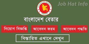 Betar Job Circular