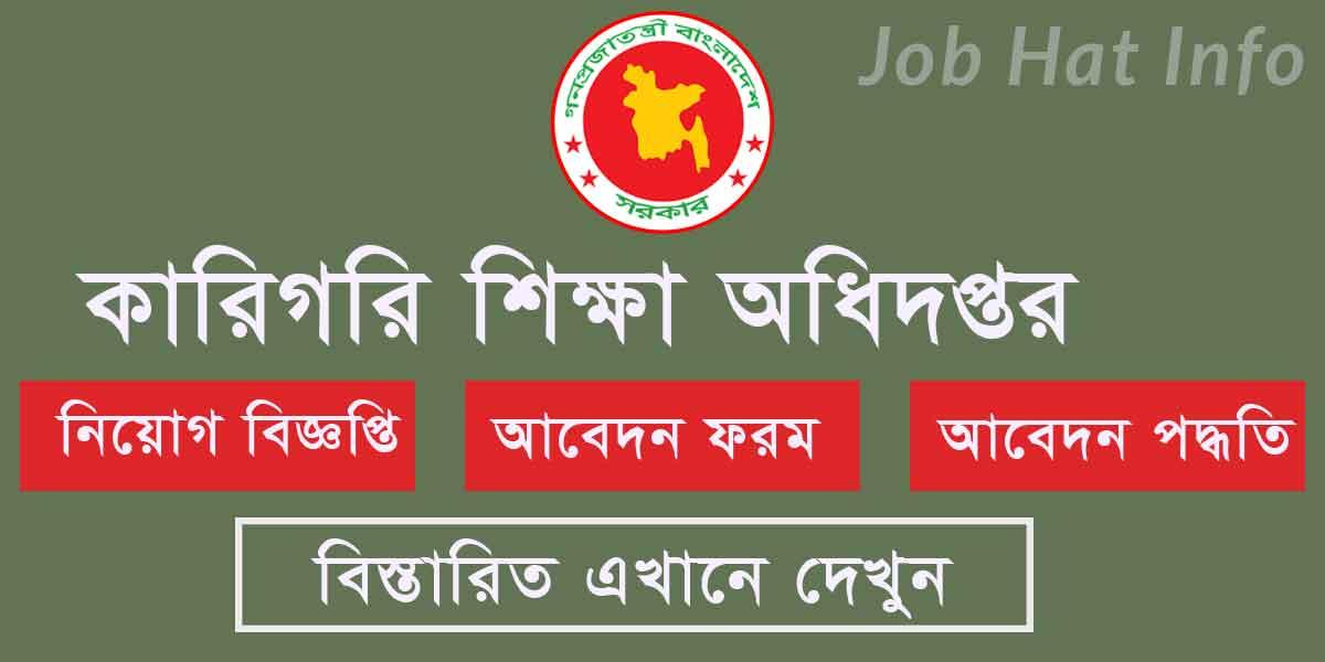 DTE Job Circular
