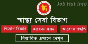 HSD Job Circular