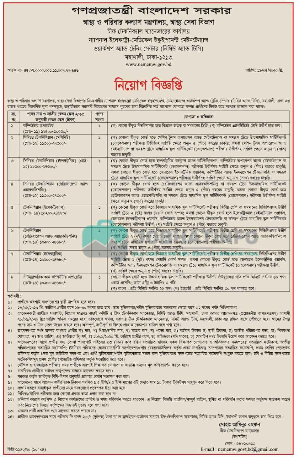 HSD Job Circular 2020 | Health Services Division | Apply from Today 1