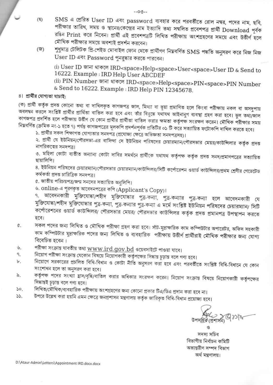 IRD Job Circular 2020 | Internal Resources Division | Apply on ird.teletalk.com.bd 3