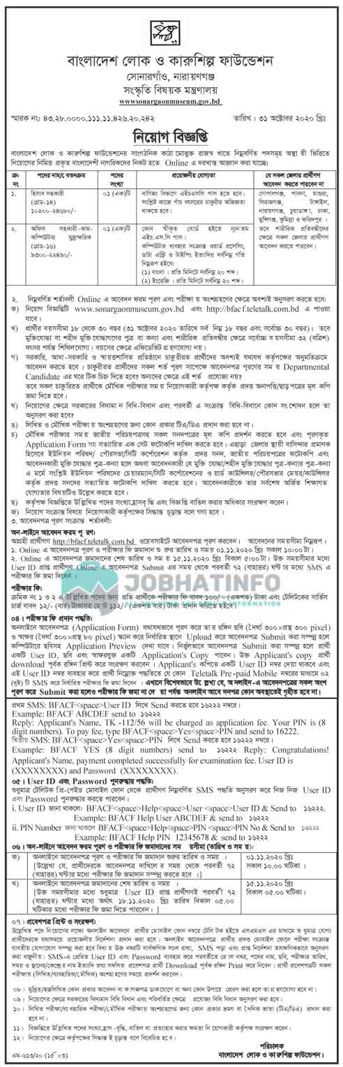 MOCA Job Circular 2020 | Ministry of Cultural Affairs Job Circular | Apply Today 1