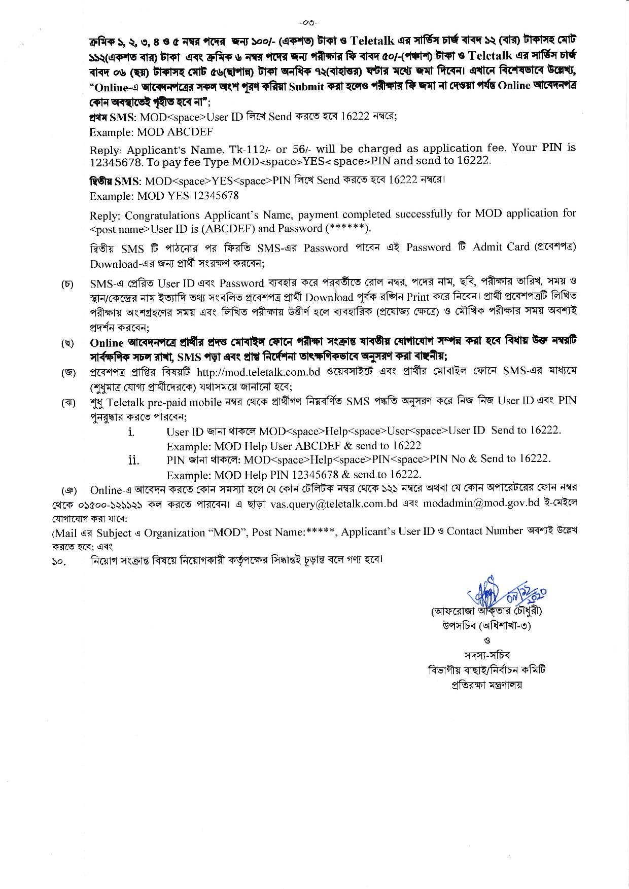 MOD Job Circular 2021 | Ministry of Defence | Govt Job Circular 5