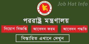 MOFA Job Circular