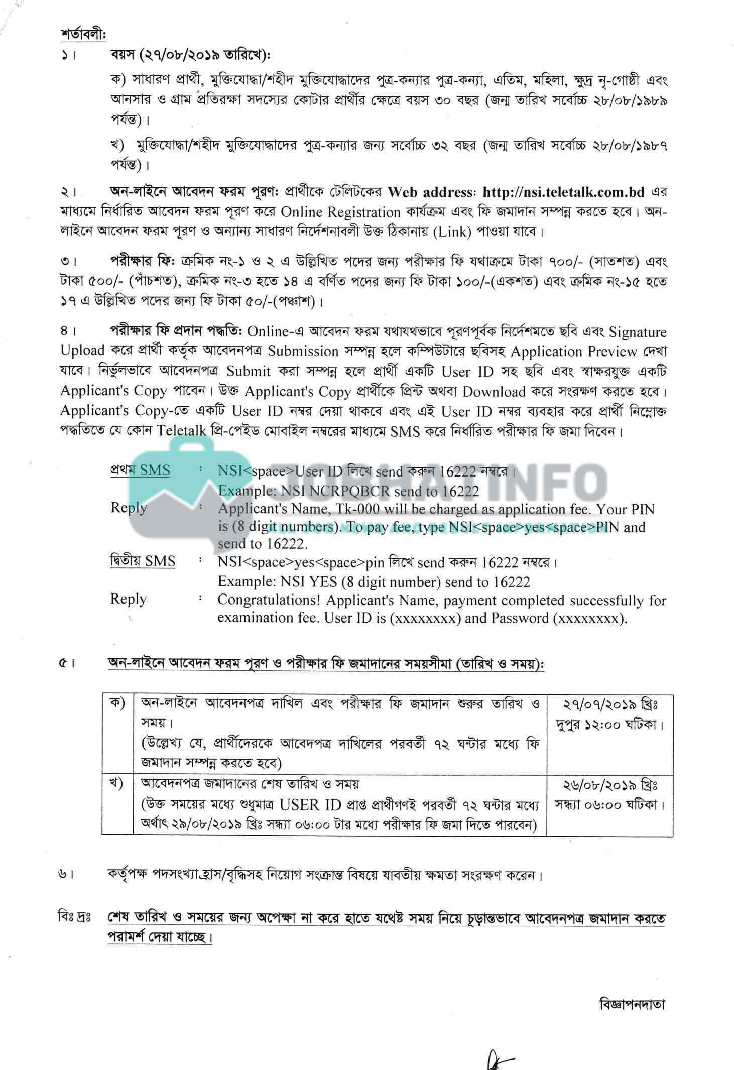 NSI Job Circular 2021 | Govt Job Circular | nsi.teletalk.com.bd 3