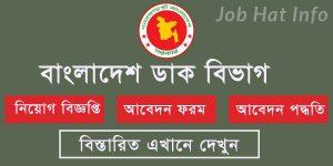 PMGCC job circular 2020 | Postmaster General Central Circle | Govt Job Circular 6