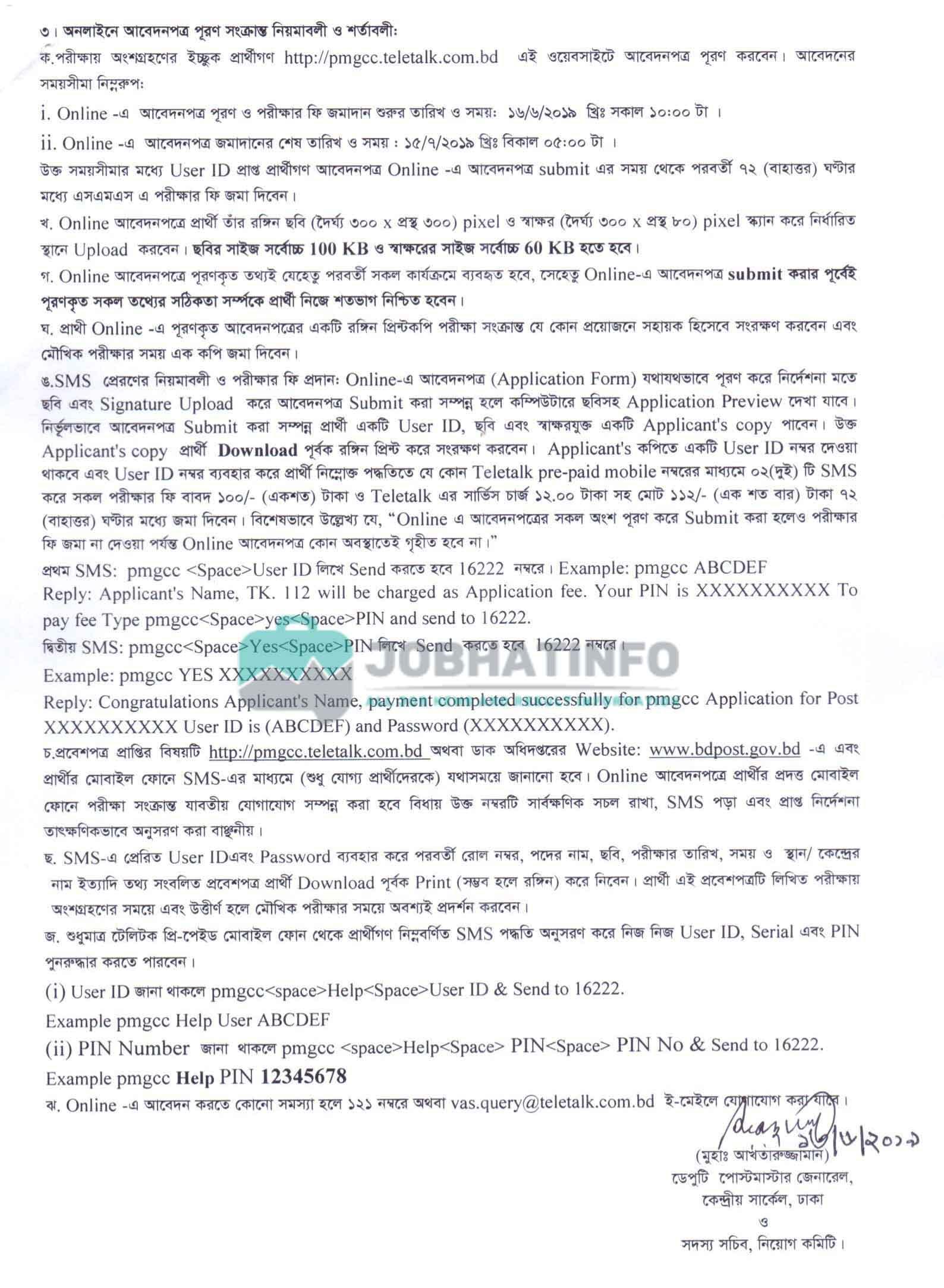 PMGCC job circular 2020   Postmaster General Central Circle   Govt Job Circular 4