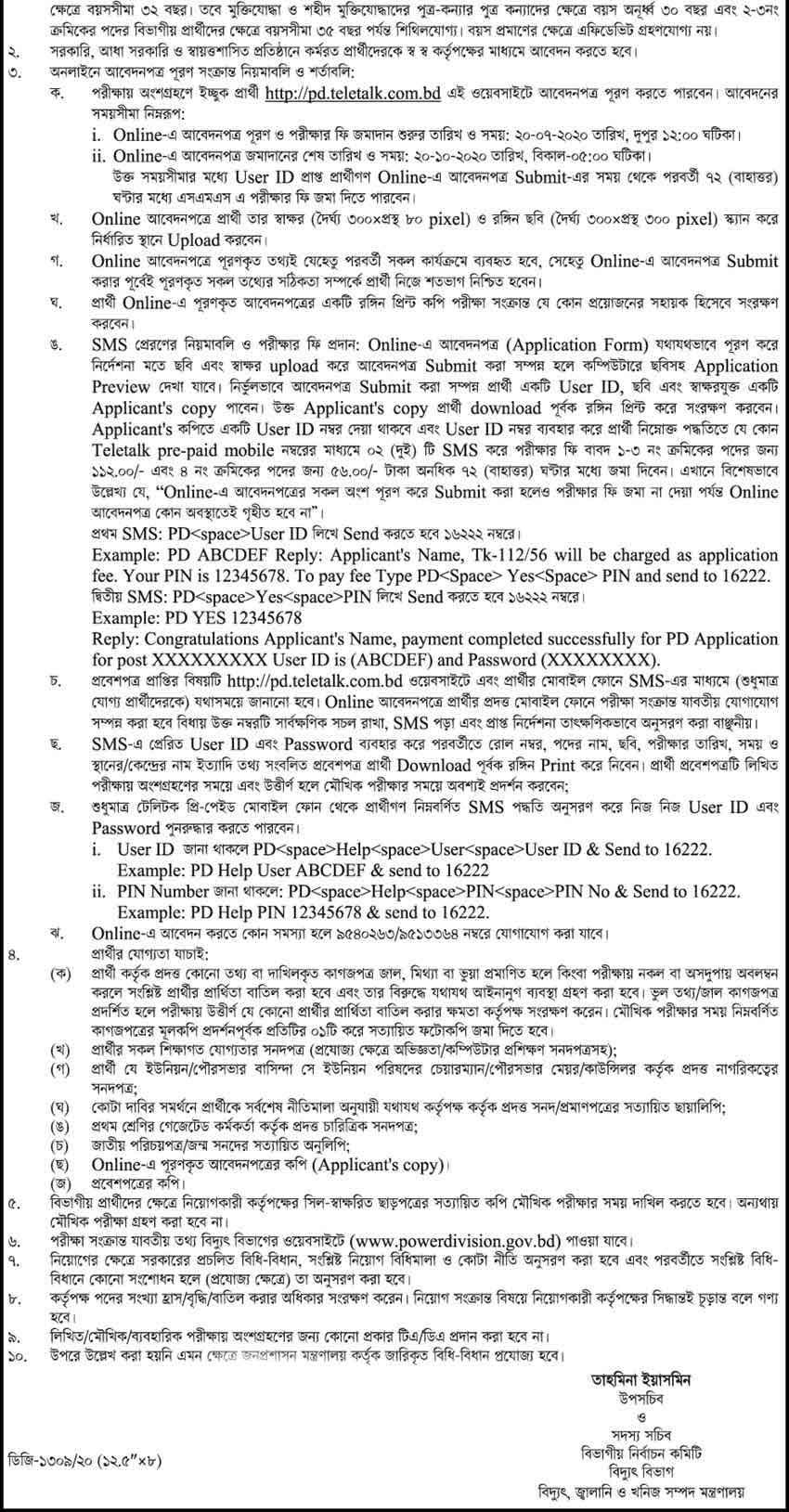 Power Division Job Circular 2020 | Govt Job Circular | Apply on pd.teletalk.com.bd 3