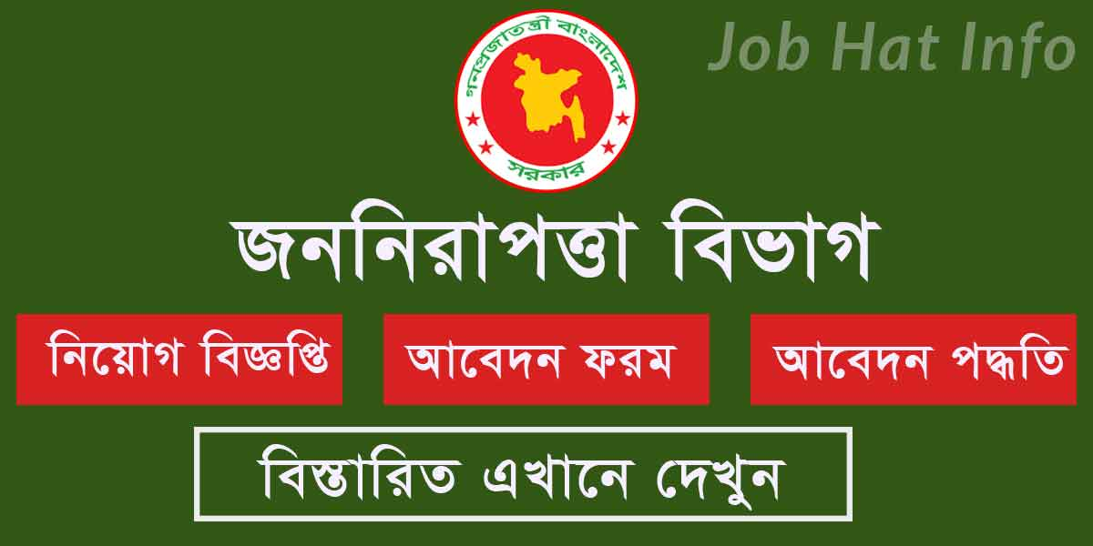 Public Security Division Job Circular